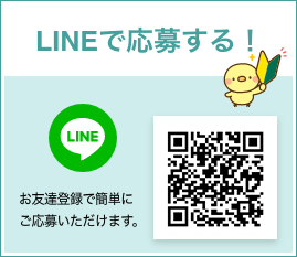 LINEで応募する